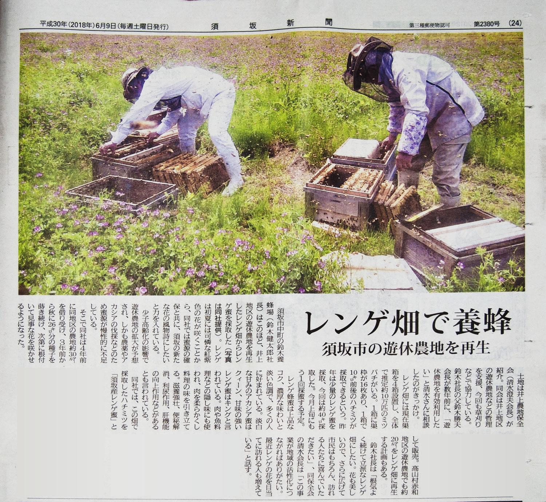 須坂新聞報道