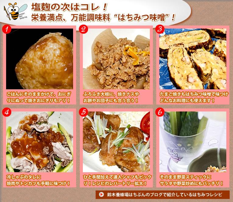 ハチミツ味噌レシピ