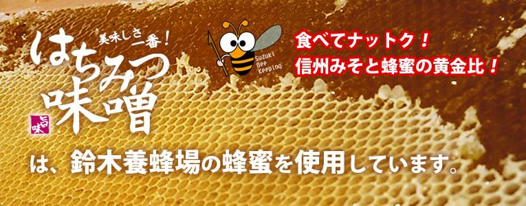 はちみつ味噌は鈴木養蜂場の蜂蜜を使用しています。
