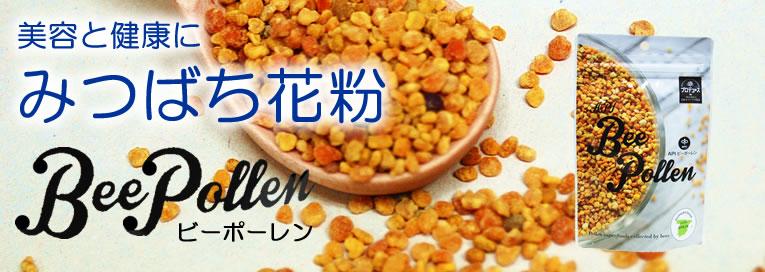 ビーポーレン(みつばち花粉)