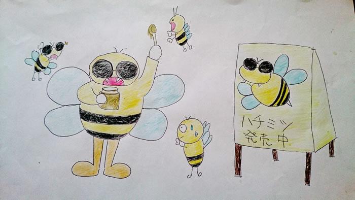 ハチミツ発売中