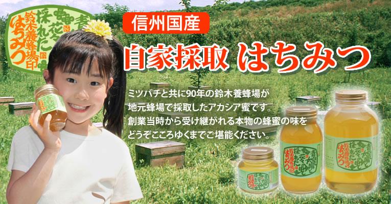 国産(自家採取)蜂蜜