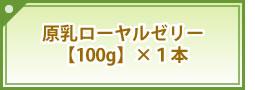 原乳生ローヤルゼリー(100g)×1本