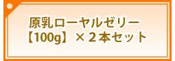 原乳生ローヤルゼリー(100g)×2本セット