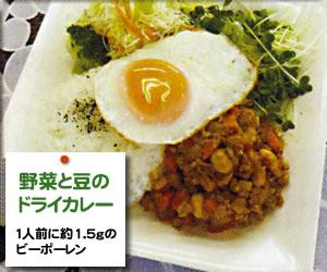 野菜と豆のドライカレー