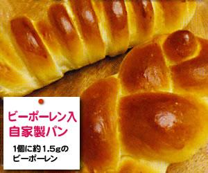 ビーポーレン入り自家製パン