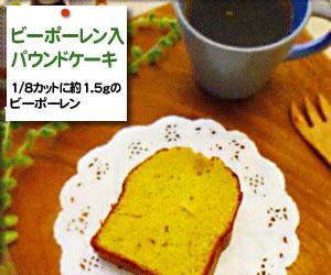 ビーポーレン入りパウンドケーキ