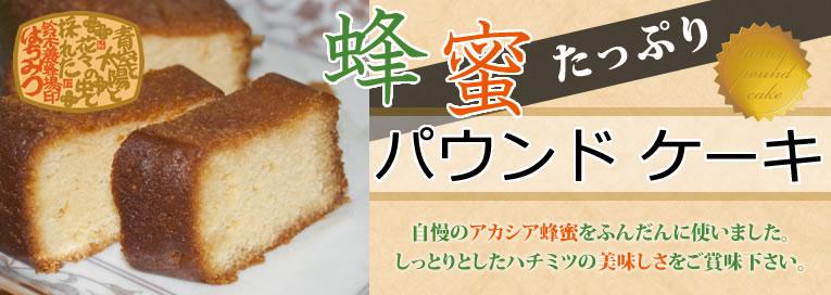 蜂蜜たっぷりパウンドケーキ