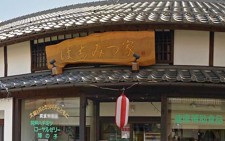 鈴木養蜂場店舗
