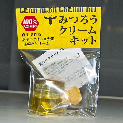 【お家で作る】蜜蝋(みつろう)クリームキット